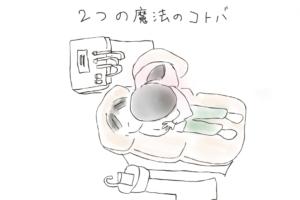 デンタルクリニック2軒目