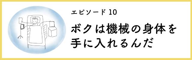 エピソード10