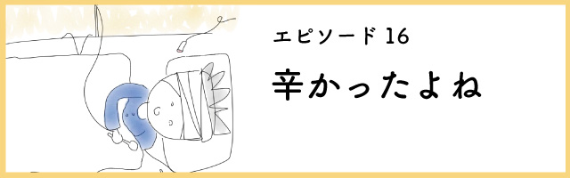 エピソード16