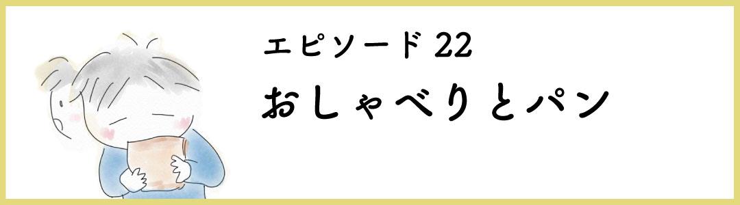 エピソード22